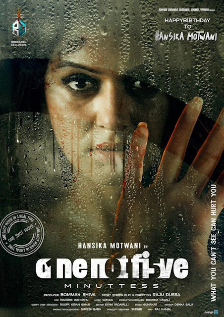 One Not Five Minutes 2022 Tamil Movie Star Cast and Crew - Here is the Tamil movie One Not Five Minutes 2022 wiki, full star cast, Release date, Song name, photo, poster, trailer.