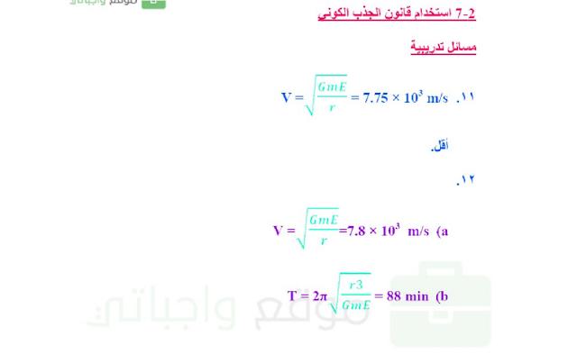 حل درس استخدام قانون الجذب الكوني للصف الاول ثانوي