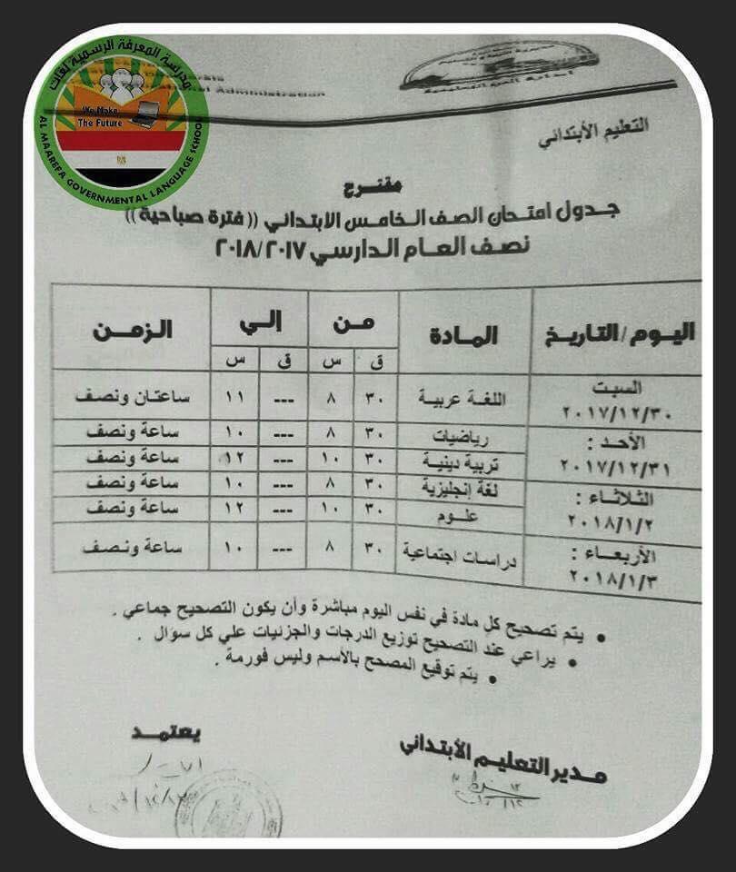 جدول امتحان الصف الخامس بعد التعديل الجيزة