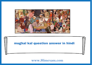 mughal kal question answer in hindi