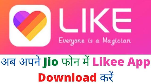 internet se like app download sabhi jio phone me kaise kare
