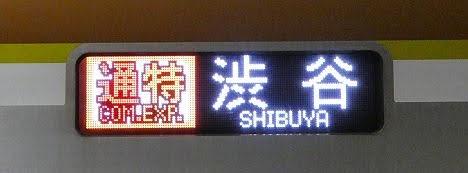 東急東横線 通勤特急 渋谷行き9 東京メトロ10000系FCLED