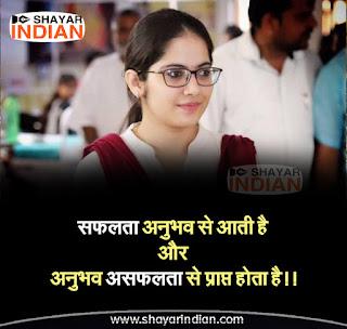 Safalta or Asafalta Quotes in Hindi | Jaya Kishori Ji