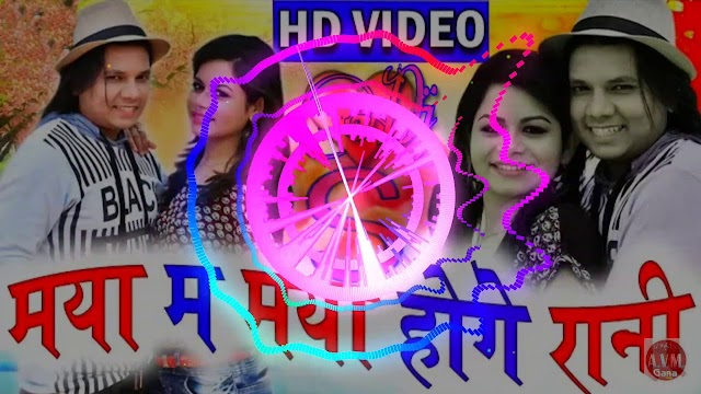 Maya Ma Maya Hoge Rani dj Hemant Rock (dilip ray) CG Love Mix Song Vibration Mix Chhattisgarhdj.com