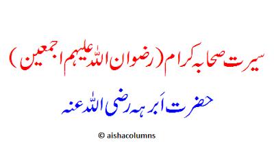 Hazrat Abriha R.A Life In Urdu
