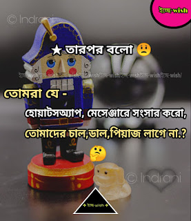 Bangla funny Status