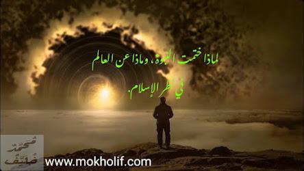 الثقافة الاسلامية  محمد رسول الله خاتم النبيين ، العالم من منظور الاسلام .
