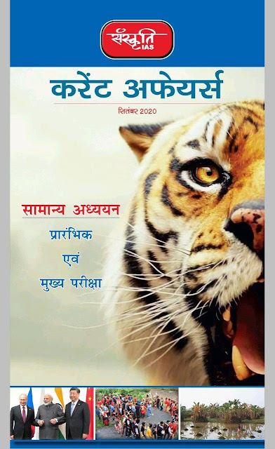 Sanskriti IAS Current Affairs (September 2020) : For UPSC Exam Hindi PDF Book
