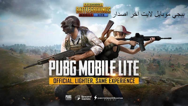 pubg mobile lite اخر اصدار