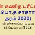 எண்கணித பரீட்சகர் (க.பொ.த சாதாரண தரம் 2020)