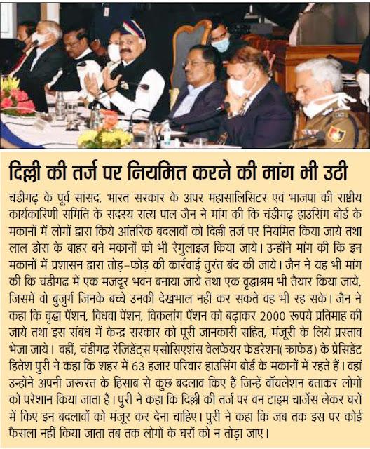 पूर्व सांसद सत्य पाल जैन ने चंडीगढ़ हाउसिंग बोर्ड के मकानों में किये गये आंतरिक बदलावों को दिल्ली की तर्ज पर नियमित करने की मांग की