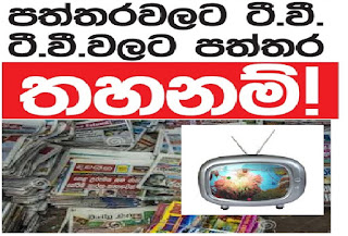 Govt to Regulate Press and Media institution