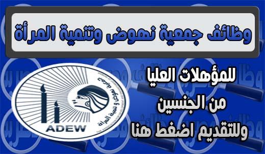 وظائف جمعية نهوض وتنمية المراة 2016