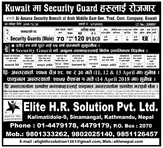 Jobs in Kuwait for Nepali, Salary Rs 41,480