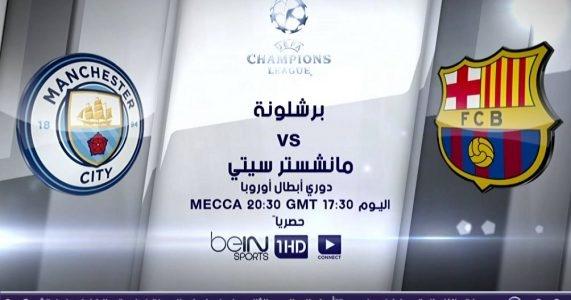 يلا شوت yalla shoot مشاهدة مباراة برشلونة ومانشستر سيتي بث مباشر اليوم 1-11-2016 بدون تقطيع دوري ابطال اوروبا