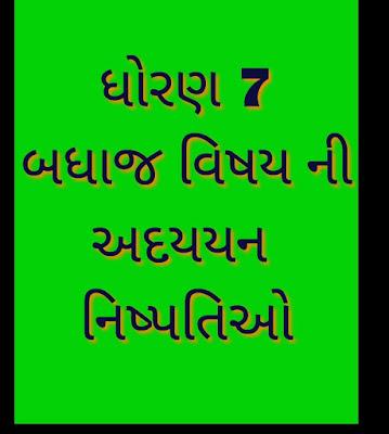 Std 7 Adhyayan Nispati  All Subjects PDF