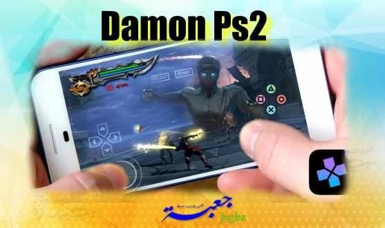 محاكي Damon Ps2 مع Bios للأندرويد