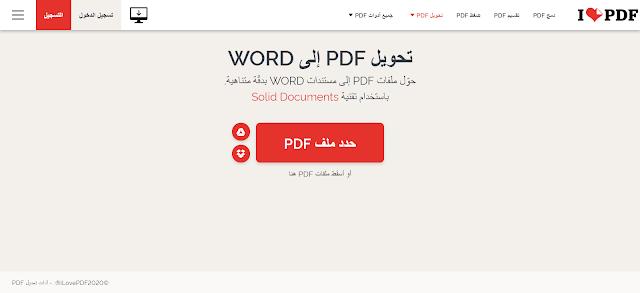 تحويل PDF إلى WORD عربي اون لاين مجانا