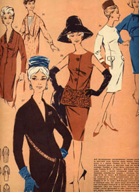 """Вырезки из журнала """"Rigas modes"""" 1963-1966 г."""
