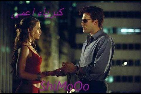 رواية كبرياء أعمى - الشيماء محمد شيمو
