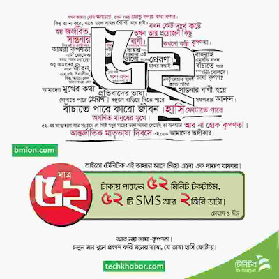Teletalk-2GB-5Days-52Tk-21st-February-International-Mother-Language-Day-Offer