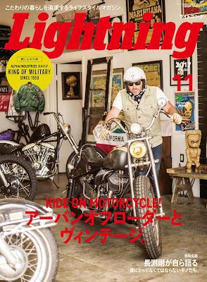 Lightning(ライトニング) 2017年11月号 Vol.283 raw zip dl