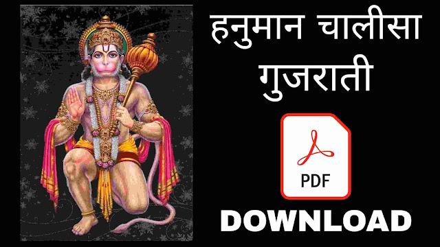 Hanuman Chalisa Gujarati PDF Free Download