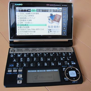 Japanese Electronic Dictionaries 電子辞書