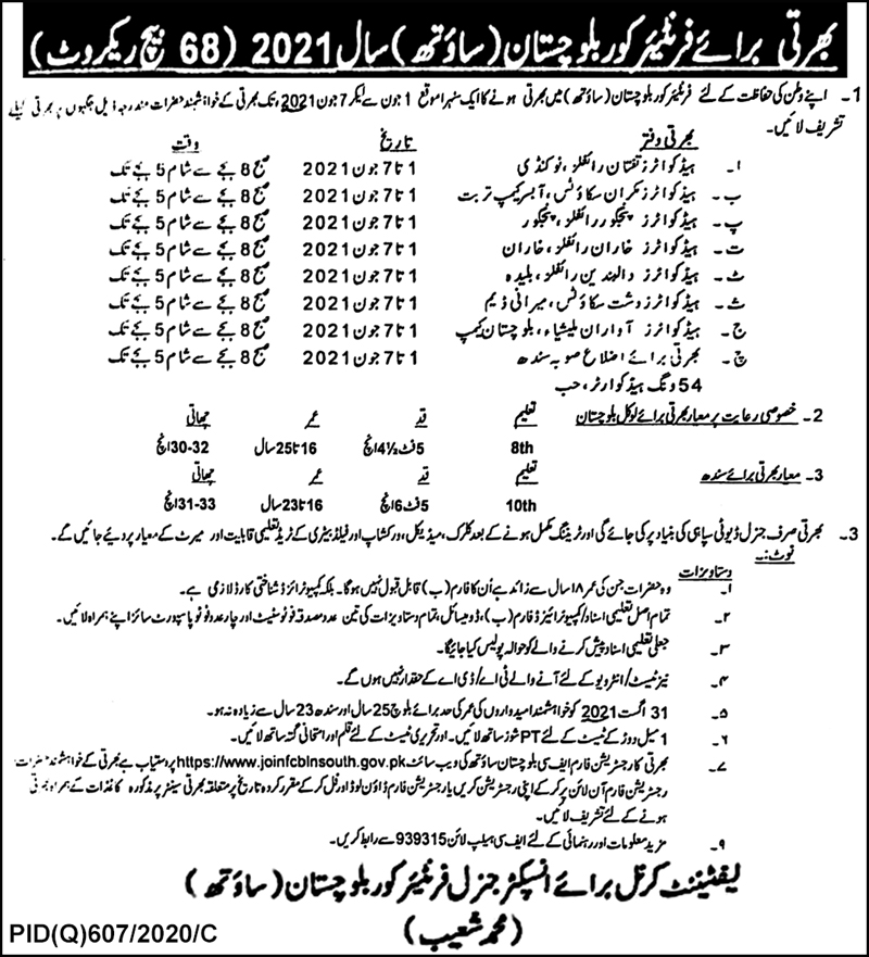 Latest Pak Army Frontier Corps FC All Pakistan Jobs Advertisement 2021