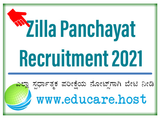 Mysore Zilla Panchayat Recruitment 2021