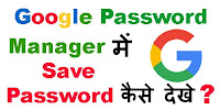 How to See Save Password in Google Password Manager?