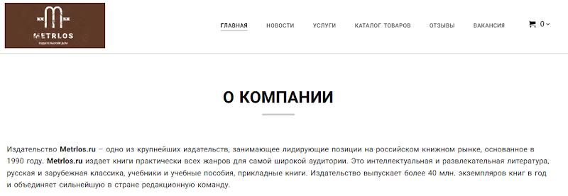 Издательство Metrlos metrlos.ru – отзывы о работе и вакансии, лохотрон! Развод на деньги