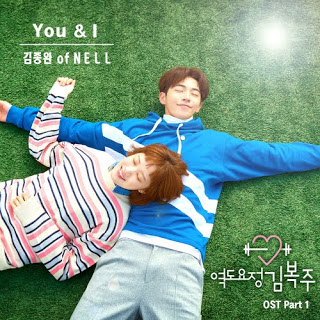 Chord : Kim Jong Wan (Nell) - You & I (OST. Weightlifting Fairy Kim Bok Joo)