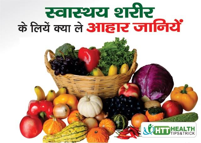 स्वस्थ भोजन करें और न करें:  10 संकेत आपको रास्ता दिखाने के लिए- Eat Helthy Foods Always
