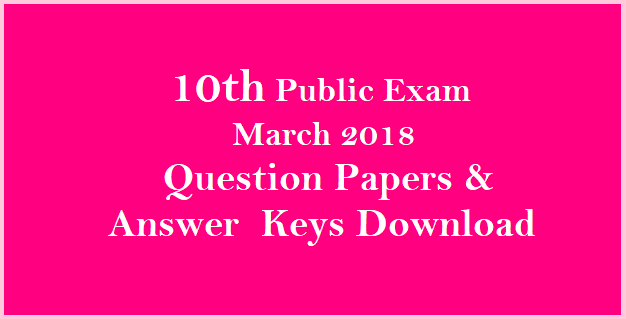10th Public Exam March 2018 - Question Papers & Answer Keys