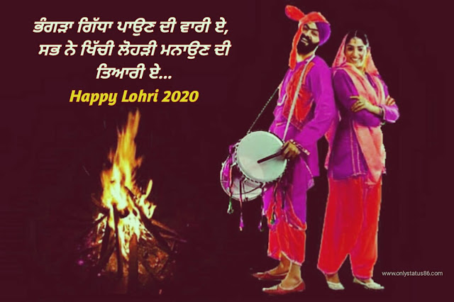 Happy lohri wishes
