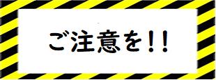 ロゴ「ご注意を!!」