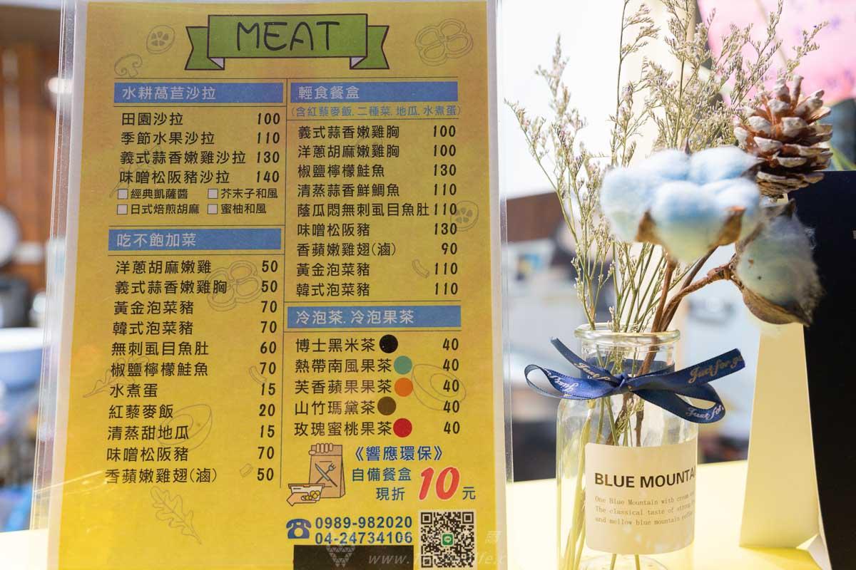 Meat 輕食 南屯捷運站美食