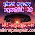 Lagna Palapala Ada Dawase    ලග්න පලාපල   Sathiye Lagna Palapala 2020   2020-12-20
