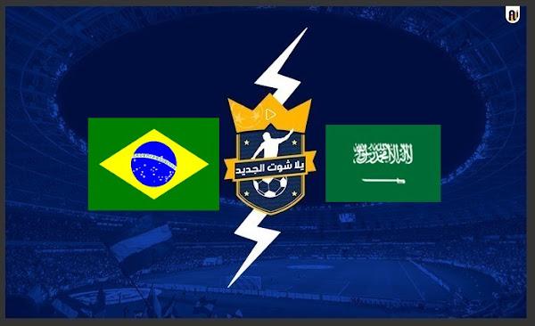 مشاهدة مباراة البرازيل والسعودية
