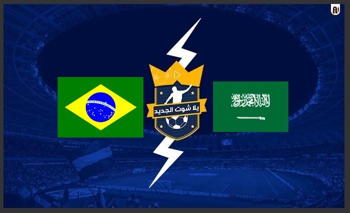 نتيجة مباراة السعودية والبرازيل اليوم بث مباشر يلا شوت الجديد في أولمبياد طوكيو 2020