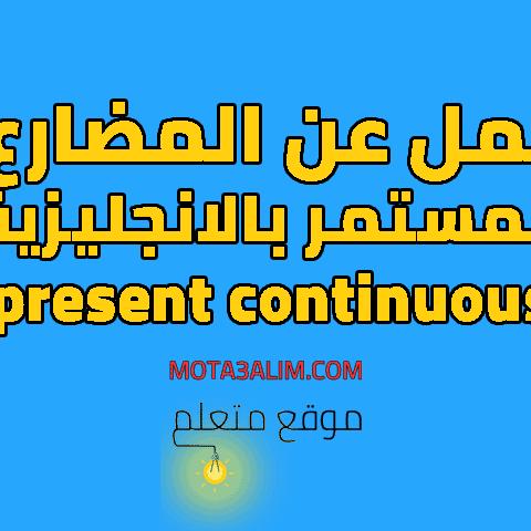 جمل عن المضارع المستمر بالانجليزية present continuous