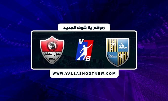 نتيجة مباراة المقاولون العرب وغزل المحلة اليوم في الدوري المصري