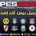 تحميل لعبة كرة القدم PES 2018 اخر اصدار للاندرويد PRO EVOLUTION SOCCER