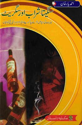 best urdu novels, free urdu novels, Novels, Story, Urdu, Urdu Books, Urdu novels, PDF, Ahmed Yar Khan