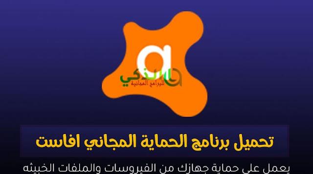 Free download of avast antivirus