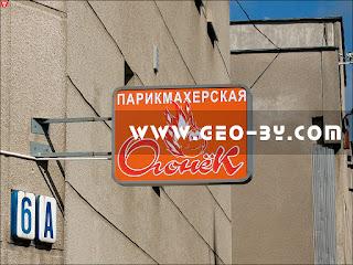 Салон-парикмахерская Огонек Александра Иванюка