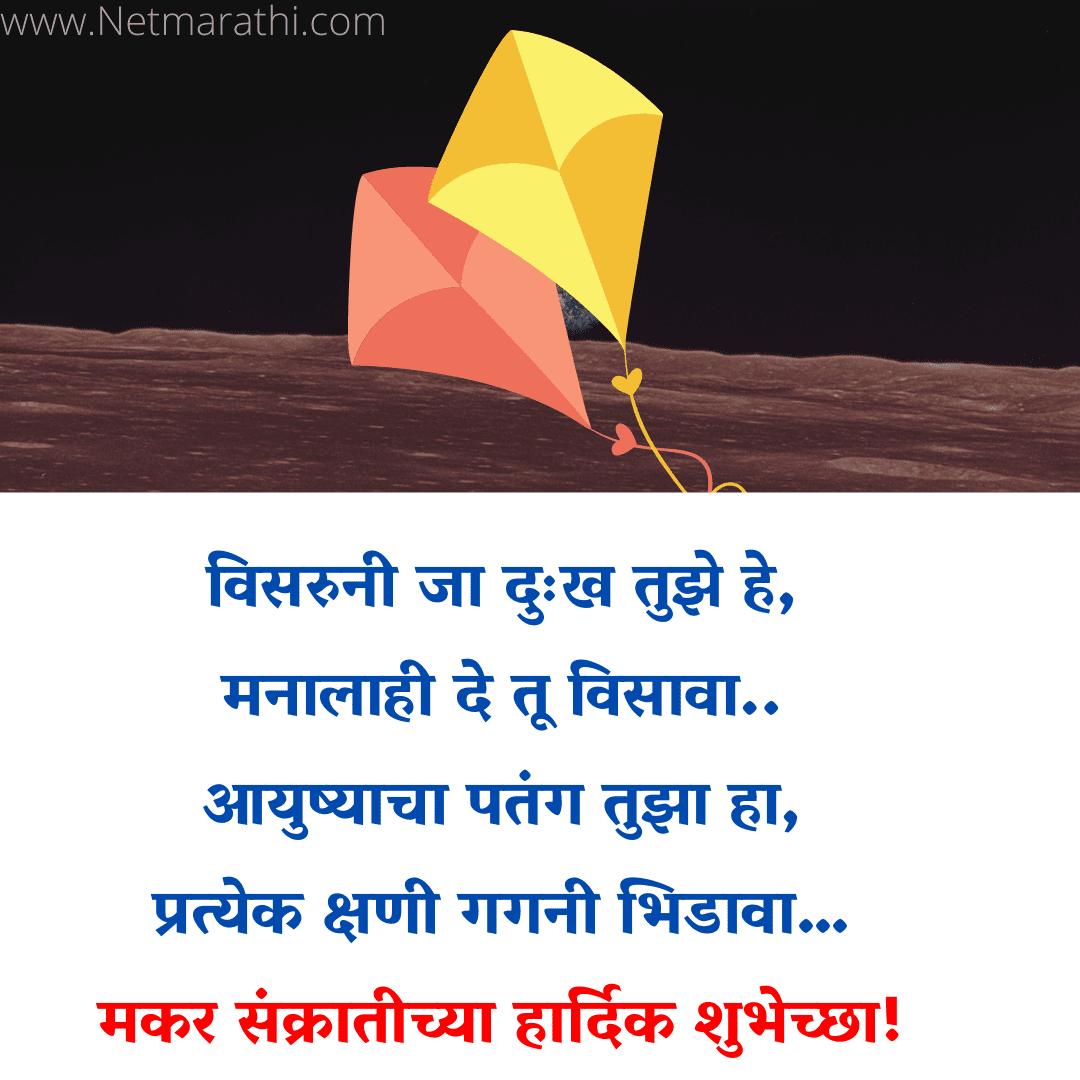Sankranti Wishes Marathi