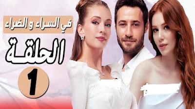 مسلسل في اليوم الجيد و السيء الحلقة 1 موعد العرض رسميا والقصة الرسمية والمختلفة