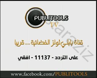 تردد قناة بابلى تولز